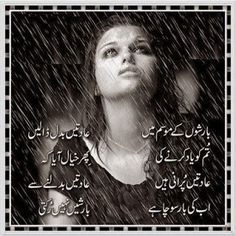 Barishon K mousam main, Barish Poetry, Barish Urud Poetry, Barish Imagies Poetry,