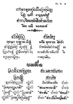 ScriptSource - Tai Tham (Lanna)