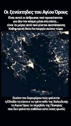 Christus Pantokrator, Orthodox Christianity, Greece, Facebook, Sayings, Greece Country, Lyrics, Word Of Wisdom, Quotations
