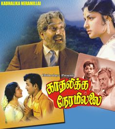 Kadhalikka Neramillai (Tamil)    I love Indian movies!