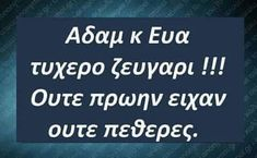 Funny Phrases, Funny Quotes, Funny Memes, Good Jokes, Fun Jokes, Greek Quotes, Lol, Sayings, Nice