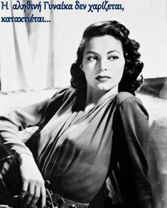 Αληθινή Γυναίκα Celebrity Photos, Celebrity News, Celebrity Style, Ava Gardner Photos, G Photos, Myrna Loy, Jean Harlow, Lucille Ball, Rita Hayworth
