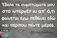 Click this image to show the full-size version. Favorite Quotes, Best Quotes, Funny Quotes, Funny Images, Funny Pictures, Funny Greek, Greek Quotes, Just For Laughs, Funny Moments