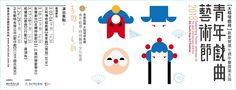 2018_大稻埕青年戲曲藝術節 Dadaocheng Youth Xiqu Festival of Arts