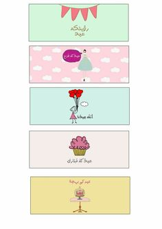 Pin by Najla Th on عيديات Eid Crafts, Ramadan Crafts, Diy And Crafts, Diy Eid Cards, Diy Eid Gifts, Eid Ramadan, Eid Mubarek, Eid Mubarak Stickers, Eid Stickers