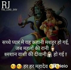 Words can be beautiful too… – The Mommypedia Lord Shiva Stories, Lord Shiva Pics, Lord Shiva Hd Images, Lord Shiva Family, Inspirational Quotes In Marathi, Love Quotes In Hindi, Inspiring Quotes, Shiva Parvati Images, Mahakal Shiva