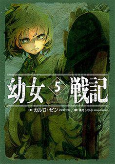 BOOKS|TVアニメ「幼女戦記」公式サイト