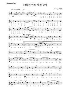 Saxophones, Scores, Sheet Music, Entertainment, Saxophone, Music Sheets, Entertaining