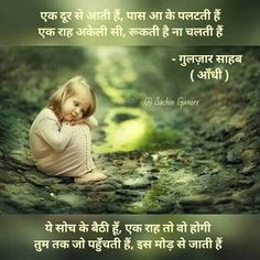 True Quotes, Motivational Quotes, Inspirational Quotes, Gulzar Poetry, Adorable Quotes, Jokes Images, Gulzar Quotes, New Whatsapp Status, Short Poems
