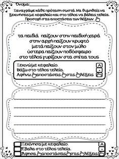 Ένας καινούριος μαθητής. Φύλλα εργασίας και εποπτικό υλικό για την α΄… Writing Skills, Writing Activities, Nasa, Grammar, Language, Education, Learning, School, Handwriting Activities