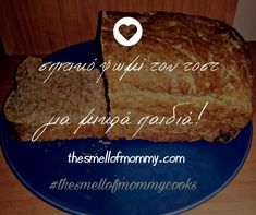 #thesmellofmommycooks #homemadebread #forkids #recipe #healthy Greek, Breakfast, Healthy, Recipes, Lifestyle, Board, Morning Coffee, Recipies, Ripped Recipes