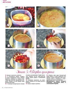 #ClippedOnIssuu from Просто & Вкусно 3