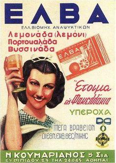 Loving all vintage life Vintage Advertising Posters, Old Advertisements, Advertising Signs, Vintage Posters, Vintage Ephemera, Vintage Ads, Vintage Signs, Old Posters, Greek Restaurants
