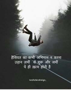 Hindi Quotes Images, Hindi Quotes On Life, Motivational Quotes In Hindi, Truth Quotes, Positive Quotes, Life Quotes, Inspirational Quotes, Famous Quotes, Qoutes