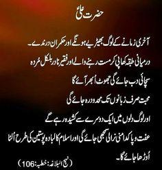 Muslim Love Quotes, Beautiful Islamic Quotes, Religious Quotes, Beautiful Dua, Apj Quotes, Best Quotes, Life Quotes, Hazrat Ali Sayings, Imam Ali Quotes
