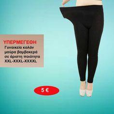 3df971a5e4a1 Γυναικεία κολάν ΥΠΕΡΜΕΓΕΘΗ μαύρα βαμβακερά άριστης ποιότητας Ελληνι..