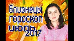 БЛИЗНЕЦЫ.ГОРОСКОП НА ИЮЛЬ 2017 г. .