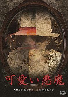 可愛い悪魔 [DVD] コロムビアミュージックエンタテインメント https://www.amazon.co.jp/dp/B076HGBQYP/ref=cm_sw_r_pi_dp_x_KYS8zbFVRWKF4