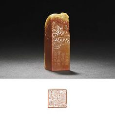 A SHOUSHAN STONE SEAL CARVED WITH DRAGON BUTTON DESIGN BY HUANG SHAOMU (1879~1953) 3×3×8.5cm  黃少牧(1879~1953)刻壽山石雲龍紋鈕章  印文: 七星三洲兩岩中宿羥羊兩峽主人  邊款: 少牧儗漢鑿銘再呈,實父觀察羥代羚字。
