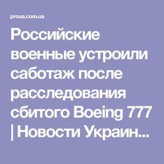 Российские военные устроили саботаж после расследования сбитого Boeing 777 | Новости Украины, мира, АТО
