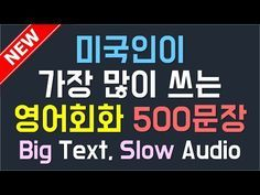 NEW영어회화, 미국인이 매일 쓰는 핵심패턴 522문장 (전체), 42분 학습하기 - YouTube English Tips, English Study, English Class, English Lessons, Teaching English, Learn English, Teaching Methods, Learn Korean, Sentences