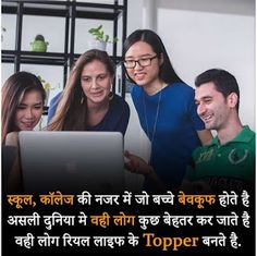 aaj ka vichar Swag Words, Life Truth Quotes, Suvichar In Hindi, Morning Wishes Quotes, Chanakya Quotes, Remember Quotes, Motivational Picture Quotes, Funny Statuses, General Knowledge Facts