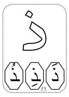 Didiyom tv   Çocuk Şarkıları ve Eğitim Arabic Alphabet Letters, Arabic Alphabet For Kids, Tracing Worksheets, Preschool Worksheets, Ramadan Crafts, Arabic Lessons, Learning Arabic, Montessori Activities, Islamic Calligraphy