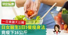 日女醫生1日5餐瘦身法,竟瘦下16公斤 Blood Sugar