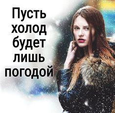 Пусть холод будет лишь погодой.  #статусыожизни #цитаты #пожелания #цитатыожизни #зимний Fun, Movies, Movie Posters, Hands, Films, Film Poster, Cinema, Movie, Film