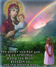 Orthodox Christianity, Holy Mary, Day Wishes, Picture Quotes, Jesus Christ, Art For Kids, Prayers, Religion, Believe