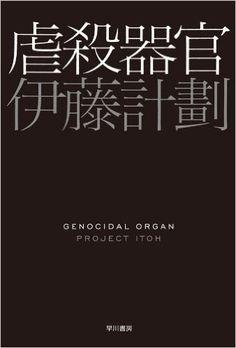 虐殺器官 (ハヤカワ文庫JA)   伊藤 計劃   本   Amazon.co.jp