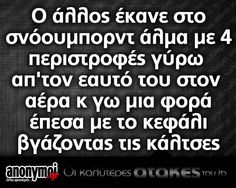 xx Funny Greek, Greek Quotes, Free Therapy, Cheer Up, Games For Girls, Talk To Me, True Stories, I Laughed, Laughter