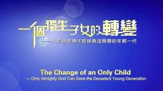 """【Almighty God】【The Church of Almighty God】【Eastern Lightning】Micro Film """"The Change of an Only Child"""""""
