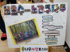 숲유치원 프로젝트 발표회 다녀왔어요~ : 네이버 블로그 Coasters, Blog, Coaster, Blogging