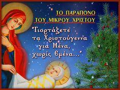 ΟΡΘΟΔΟΞΗ ΧΡΙΣΤΙΑΝΙΚΗ ΣΕΛΙΔΑ. ΩΦΕΛΙΜΑ ΜΗΝΥΜΑΤΑ, ΘΑΥΜΑΤΑ, ΒΙΟΙ ΑΓΙΩΝ, ΔΙΔΑΣΚΑΛΙΕΣ! Christian Faith, Wise Words, Jesus Christ, Disney Characters, Fictional Characters, Lord, Disney Princess, Quotes, Greece