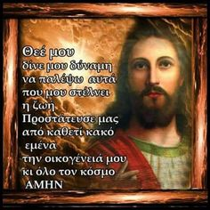 Greek Beauty, Jesus Christ, Quotations, Prayers, Religion, Spirituality, Lord, Faith, Prayer