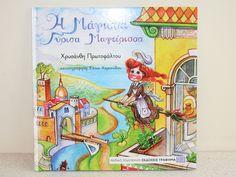 Παιδικό βιβιλίο, εκδόσεις Γράφημα. Συγγραφέας: Χρυσάνθη Πρωτοψάλτου. Εικονογράφος: Χεριανίδου Ελίνα #παιδικά_βιβλία #Χρυσάνθη_Πρωτοψάλτου #εικονογραφιμένα_παραμύθια #Η_Μάγισσα_Γύρισα_Μαγείρισσα