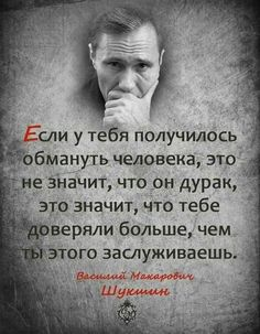 Мы думаем, что вам могут понравится эти пины Poem Quotes, Wise Quotes, Inspirational Quotes, Russian Quotes, Brainy Quotes, Expressions, Videos Online, Life Motivation, Good Thoughts