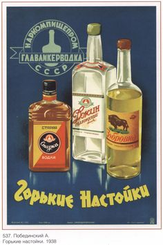 Old poster Buy prints Art print posters 068 by SovietPoster, $9.99