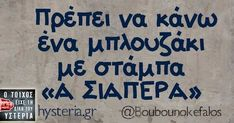 Funny Greek Quotes, Funny Quotes, Favorite Quotes, Best Quotes, More Than Words, My Mood, Funny Facts, Just For Laughs, Funny Moments
