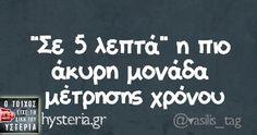 """""""Σε 5 λεπτά"""" η πιο άκυρη μονάδα μέτρησης χρόνου - Ο τοίχος είχε τη δική του υστερία – Caption: @vasilis_tag Κι άλλο κι άλλο: Και αυτοί που φτιάχνουν τα κεριά Αχ Ελλάδα Παγκοσμιοποίηση είναι να έρχεται ο Κινέζος τουρίστας Ο ρατσισμός είναι ένα πρόβλημα που μπορεί να λυθεί με νομοσχέδιο Πανικοβλήθηκε ο Τάσος επειδή το ΑΤΜ δεν του..."""