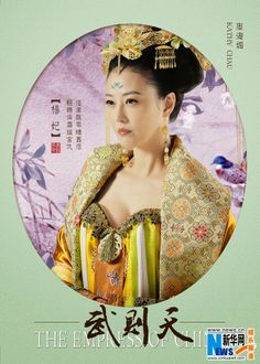 Posters for TV drama 'The Empress of China' with Fan Bingbing | China Entertainment News