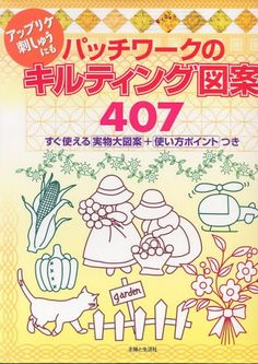 Patchwork pattern set pressure line 407 models - the whole book upload Sewing Appliques, Applique Patterns, Applique Quilts, Japanese Patchwork, Japanese Quilts, Quilting Templates, Quilting Designs, Quilting Patterns, Types Of Embroidery