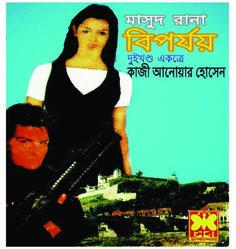 Online Public Library of Bangladesh: Biporjoy