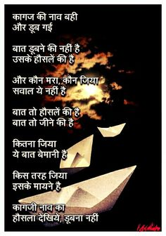 Hindi poem on paper boat says you don't always win your battles, but it's good to know you fought. Philosophy Quotes, Life Philosophy, Motivational Quotes In Hindi, Inspirational Quotes, Indian Quotes, Love Thoughts, Heart Touching Shayari, Truth Of Life, Real Life Quotes