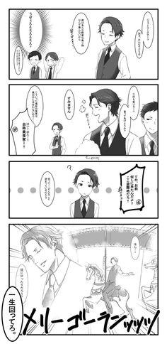 三好in遊園地 Joker Game, Novels, Manga, Games, Anime, Movie Posters, Twitter, Manga Anime, Film Poster
