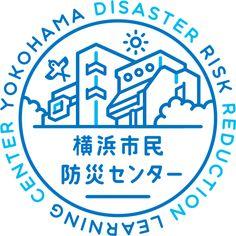 トップページ|横浜市消防局 横浜市民防災センター Monogram Logo, Brand Identity Design, Branding Design, Japanese Branding, Typography Logo, Lettering, Logo Samples, Japan Logo, Event Logo