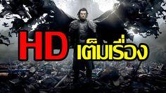 แดร๊กคิวล่า หนังใหม่ 2016 เต็มเรื่อง HD พากย์ไทย