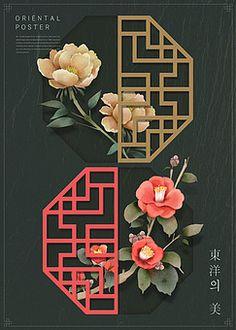 고해상/합성이미지/사람없음/한국전통/아름다움/멋/창호/꽃/포스터/금색/빨간색/식물/무늬/편집디자인/레이아웃/오리엔탈/ Gfx Design, Layout Design, Graphic Design, Korean Art, Asian Art, Dm Poster, Chinese New Year Design, Korean Design, Chinese Patterns