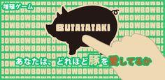 ブタタタキ http://butatataki.tricksters.jp
